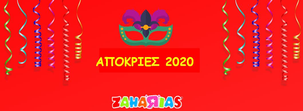 ΤΡΟΜΟΣ - ΜΑΓΙΣΣΕΣ