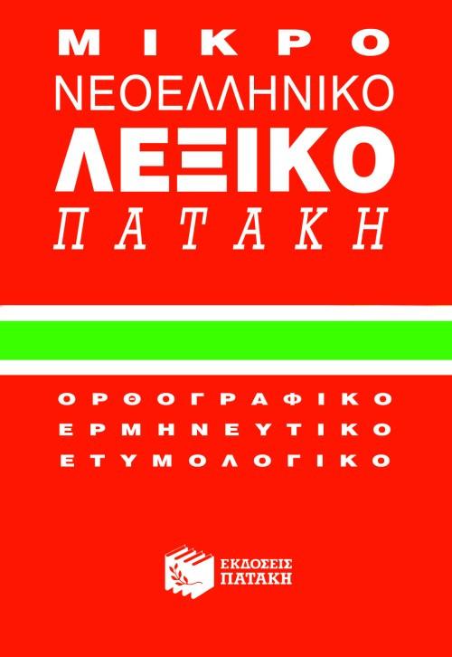 Μικρό νεοελληνικό λεξικό ΕΚΔΟΣΕΙΣ Πατάκη