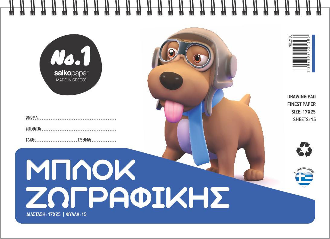 ΜΠΛΟΚ SALKO ZΩΓΡΑΦΙΚΗΣ NO.1 Φ16 (2130)