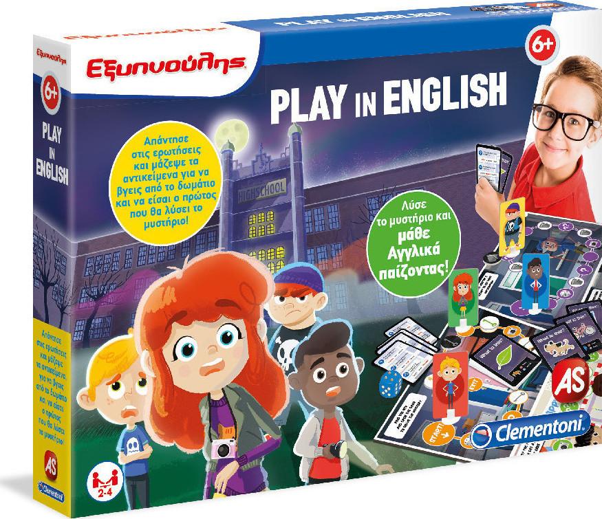 AS Εξυπνούλης Play in English (63591)