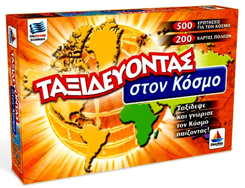 ΕΠΙΤΡΑΠΕΖΙΟ ΤΑΞΙΔΕΥΟΝΤΑΣ ΣΤΟΝ ΚΟΣΜΟ (100513)