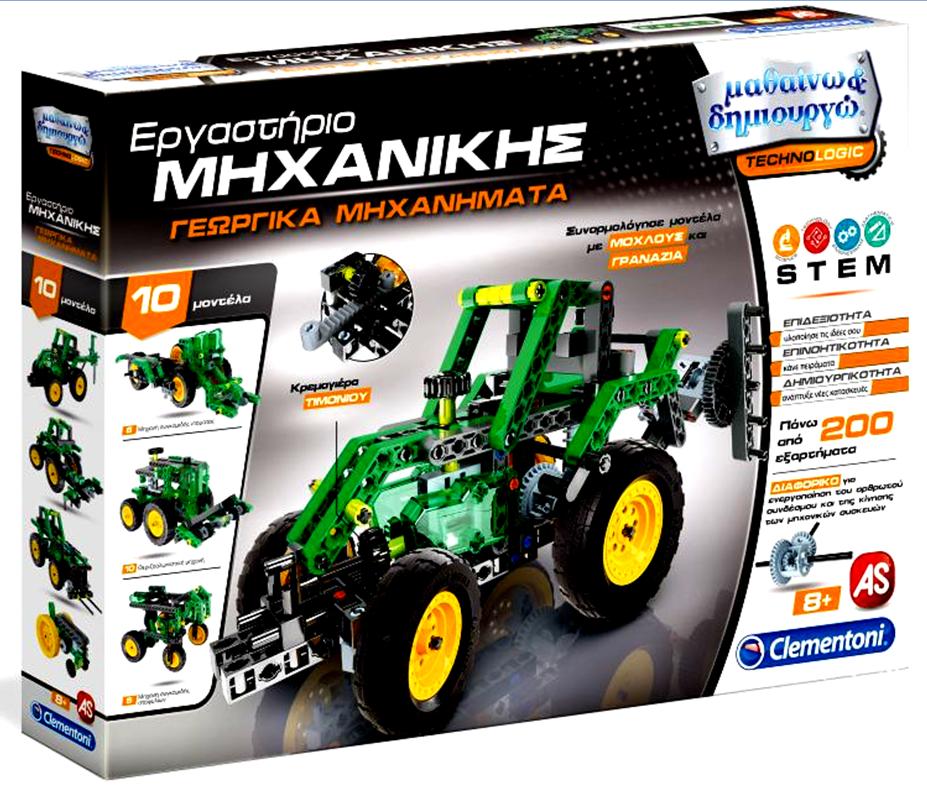 Μαθαίνω & Δημιουργώ Γεωργικά Μηχανήματα (1026-63842)