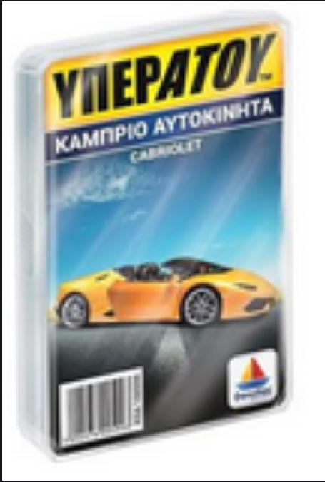 ΕΠΙΤΡΑΠΕΖΙΟ Υπερατού-Cabrio Αυτοκίνητα (100599)