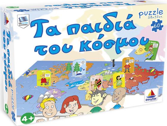 Παιδιά Του Κόσμου 60pcs (100423