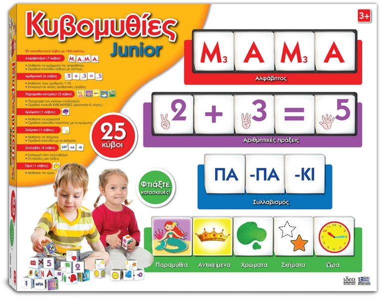 Ιδέα Επιτραπέζιο Κυβομυθίες Junior (14310)