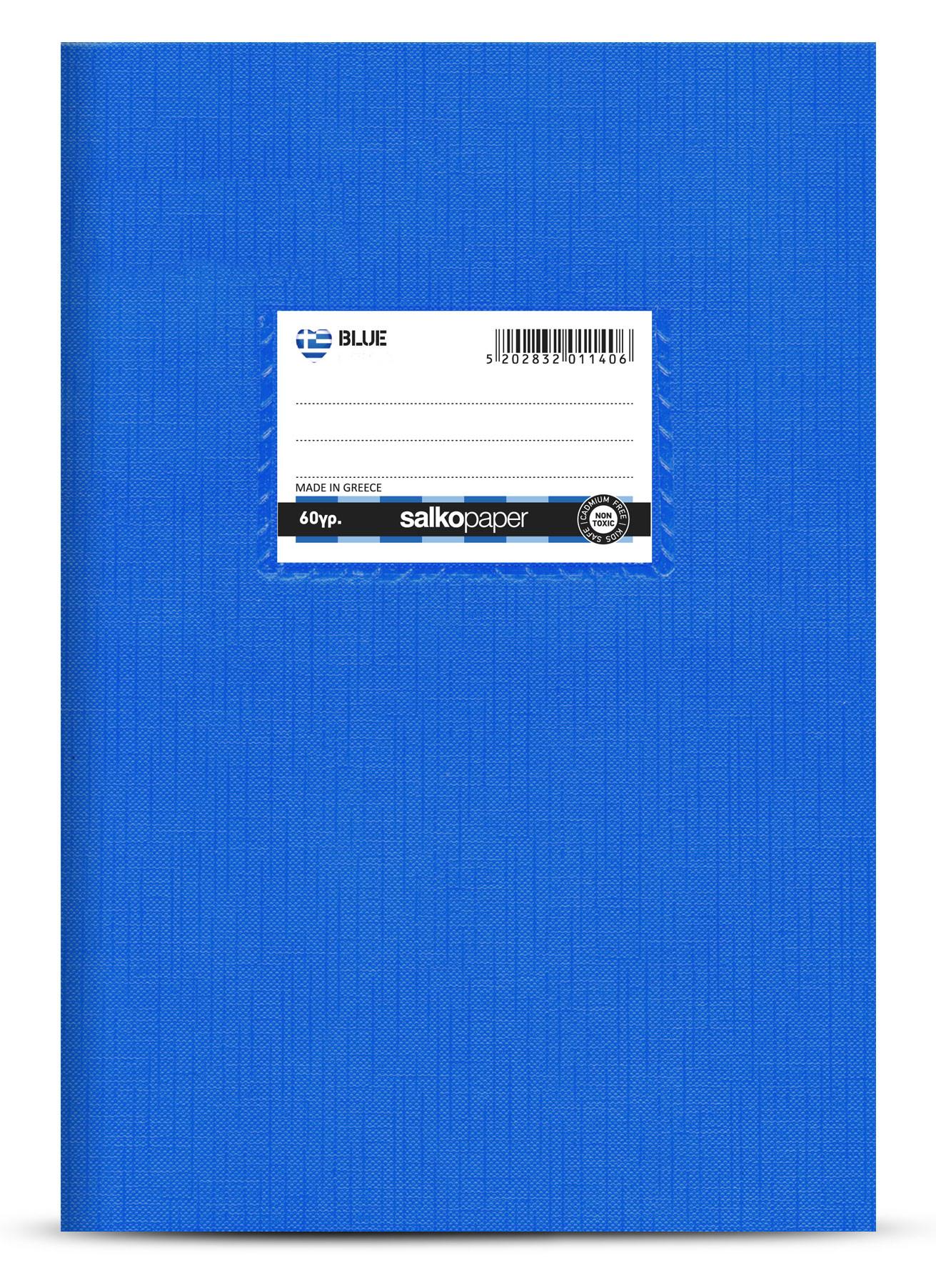 SALKO ΤΕΤΡΑΔΙΟ ''BLUE'' 17X25 ΡΙΓΕ Φ 40 (1130)
