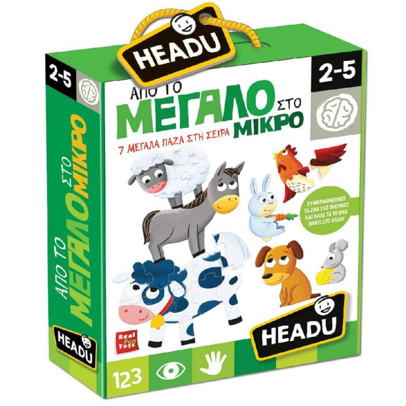 Headu Εκπαιδευτικό Παιχνίδι Μοντεσσόρι Η Φάρμα Από Το Μεγάλο Στο Μικρό 22007