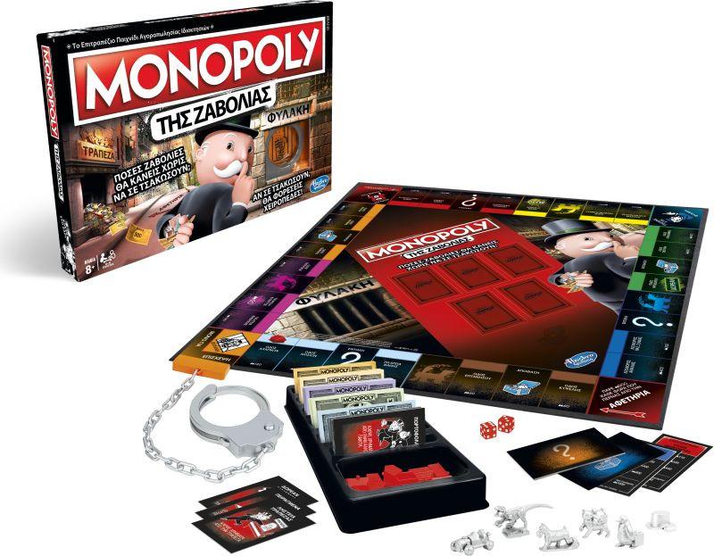 Monopoly Της Ζαβολιάς-Cheaters Edition (E1871)