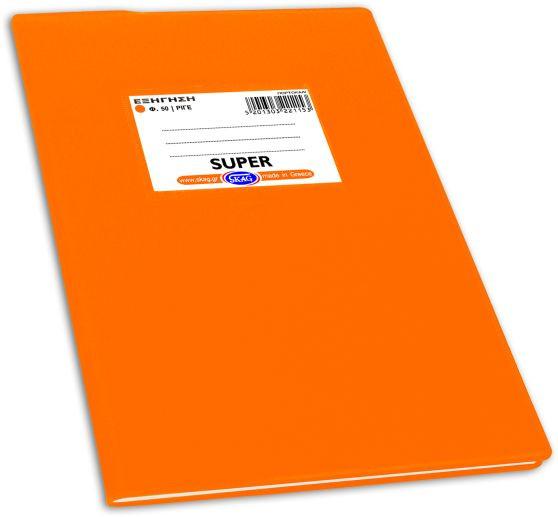 Skag Τετράδιο Εξήγηση Πορτοκαλί 50 Φύλλων (221153)