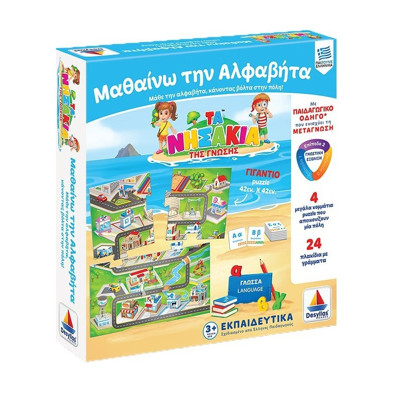Desyllas Games Τα Νησάκια Της Γνώσης: Μαθαίνω Την Αλφαβήτα 100718