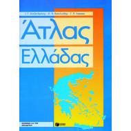 Άτλας της Ελλάδας ΕΚΔΟΣΕΙΣ Πατάκη