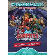 Gormiti: Η Περιπέτεια Ξεκινά Χρωμοσελίδες Και Αυτοκόλλητα No 47 (XP.00670)