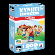 Κυνήγι Ερωτήσεων για παιδιά  (100733)