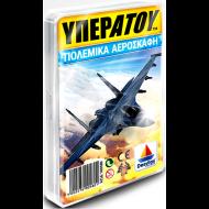 Υπερατού-Πολεμικά Αεροσκάφη (100580)