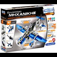 Μαθαίνω & Δημιουργώ Αεροπλάνα & Ελικόπτερα (1026-63841)