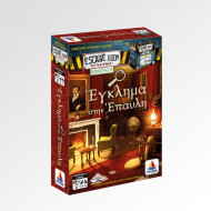 Επέκταση Escape Room - Έγκλημα στην Έπαυλη (520141)
