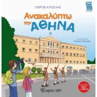Ανακαλύπτω την Αθήνα (2101)