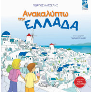 Ανακαλύπτω την Ελλάδα (2201)