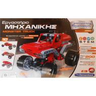 AS Company Μαθαίνω & Δημιουργώ Εργαστήρι Μηχανικής-Monster Truck (1026-63705)