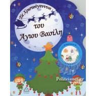 Τα Χριστούγεννα του Άγιου Βασίλη- Βιβλίο Ζωγραφικής