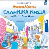 Ανακαλύπτω - Τα Ελληνικά Νησιά (2601)