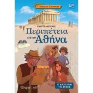 Ιγκουάνα Τζόουνς 1 - Περιπέτεια στην Αθήνα (1101)