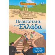 Ιγκουάνα Τζόουνς 2 - Περιπέτεια στην Ελλάδα (1201)