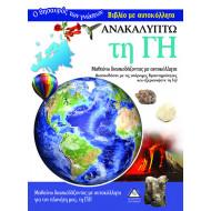 Ανακαλύπτω τη Γη- Βιβλίο με αυτοκόλλητα