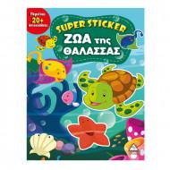 Ζώα της θάλασσας (περιέχει 20+ αυτοκόλλητα)