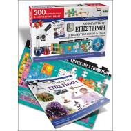 Ανακαλύπτω την Επιστήμη - Εκπαιδευτικό Βιβλίο & Πάζλ