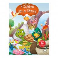 Η χελώνα και οι πάπιες (περιέχει 60 αυτοκόλλητα)