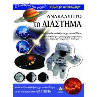Ανακαλύπτω το Διάστημα- Βιβλίο με αυτοκόλλητα
