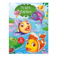 Τα τρία ψαράκια (περιέχει 60 αυτοκόλλητα)