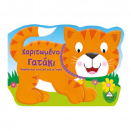 Χαριτωμένο γατάκι - Καρτονέ ζωάκια