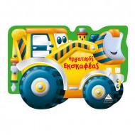 Εργατικός εκσκαφέας - Καρτονέ οχήματα