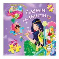Γιασμίν και Αλαντίν πάζλ με πριγκίπισσες
