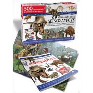 Ανακαλύπτω τους Δεινόσαυρους-Εκπαιδευτικό Βιβλίο & Πάζλ