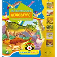 Οι θαρραλέοι δεινόσαυροι - Βιβλίο με ήχους