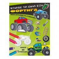 Φτιάξε τα δικά σου φορτηγά (περιέχει 60 αυτοκόλλητα)