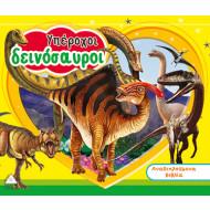 Υπέροχοι Δεινόσαυροι Αναδιπλούμενο βιβλίο (3D)