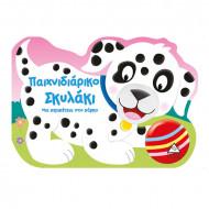 Παιχνιδιάρικο σκυλάκι - Καρτονέ ζωάκια