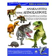 Ανακαλύπτω τους Δεινόσαυρους-Βιβλίο με αυτοκόλλητα