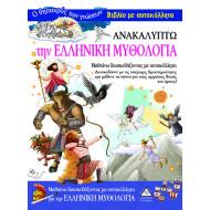 Ανακαλύπτω την Ελληνική Μυθολογία- Βιβλίο με αυτοκόλλητα