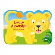 Δυνατό λιοντάρι - Καρτονέ ζωάκια