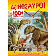 Δεινόσαυροι 100+ Αυτοκόλλητα