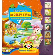 Ιστορίες για όνειρα γλυκά - Βιβλίο με ήχους