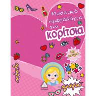 Μυστικό Ημερολόγιο για κορίτσια