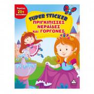 Πριγκίπισσες νεράιδες και γοργόνες(περιέχει 20 + αυτοκόλλητα)