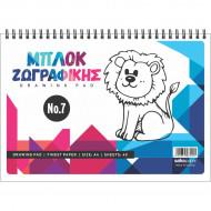 ΜΠΛΟΚ SALKO ZΩΓΡΑΦΙΚΗΣ NO.7  Φ40 (8120)