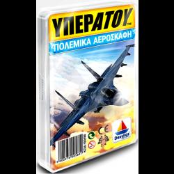 ΕΠΙΤΡΑΠΕΖΙΟ Υπερατού-Πολεμικά Αεροσκάφη (100580)